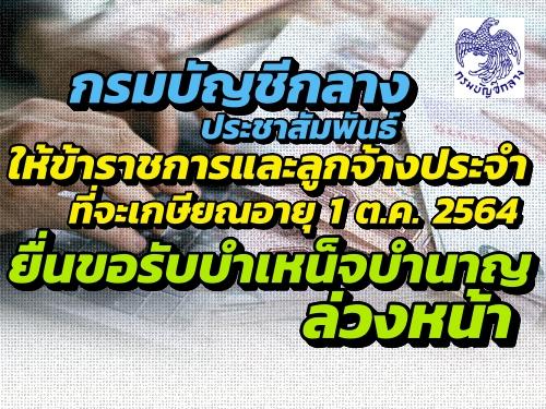 กรมบัญชีกลาง ประชาสัมพันธ์ให้ข้าราชการและลูกจ้างประจำที่จะเกษียณอายุ 1 ตุลาคม 2564 ยื่นขอรับบำเหน็จบำนาญล่วงหน้า
