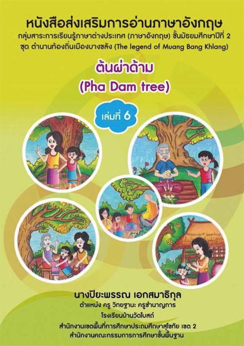 หนังสือส่งเสริมการอ่านภาษาอังกฤษ ชุด ตำนานท้องถิ่นเมืองบางขลัง (The legend of Muang Bang Khlang) ผลงานครูปิยะพรรณ เอกสมาธิกุล