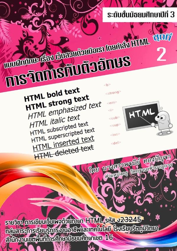 ชุดฝึกการเรียนรู้และทักษะ  เรื่องเว็บสวยด้วยมือเรา โดยคําสั่ง HTML ผลงานครูพจนีย์ ทองปัญจา