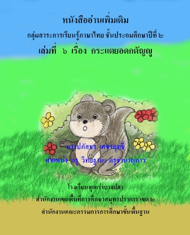 หนังสืออ่านเพิ่มเติม ภาษาไทย ป.2 เรื่อง กระแตยอดกตัญญู ผลงานครูปภัสธร เศขรฤทธิ์
