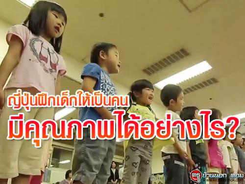 มาดูซิว่า คนญี่ปุ่นฝึกเด็กให้เป็นคนมีคุณภาพ มีมารยาทและระเบียบวินัยได้อย่างไร?