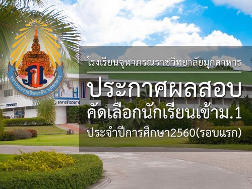 โรงเรียนจุฬาภรณราชวิทยาลัยมุกดาหาร ประกาศผลสอบคัดเลือกนักเรียนเข้าม.1ประจำปีการศึกษา2560(รอบแรก)