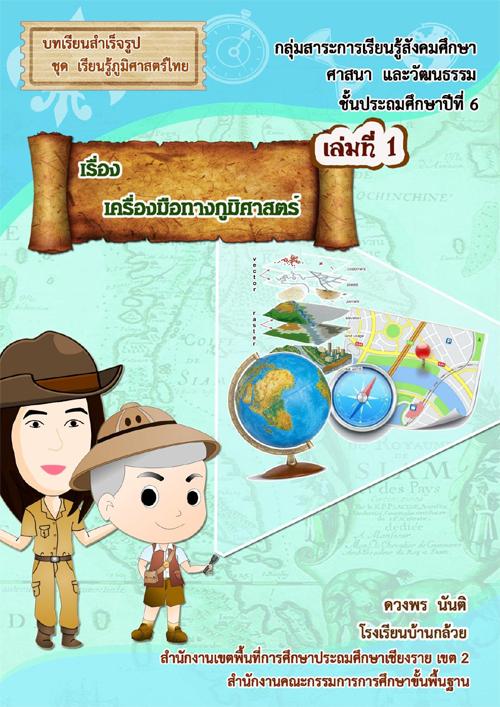 บทเรียนสำเร็จรูป ชุด เรียนรู้ภูมิศาสตร์ไทย เล่มที่ 1 เรื่อง เครื่องมือทางภูมิศาสตร์ ผลงานครูดวงพร นันติ