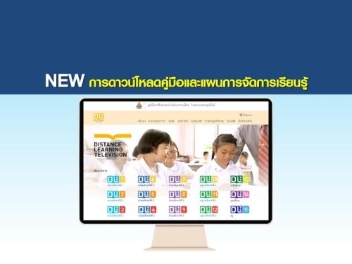 """วิธีการดาวน์โหลด """" คู่มือและแผนการจัดการเรียนรู้ """" บนเว็บไซต์ DLTV โดยละเอียด"""