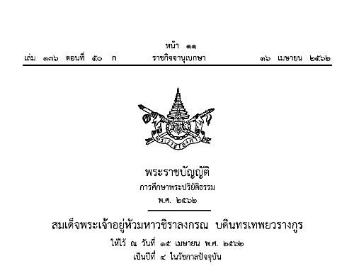 พระราชบัญญัติการศึกษาพระปริยัติธรรม พ.ศ.2562
