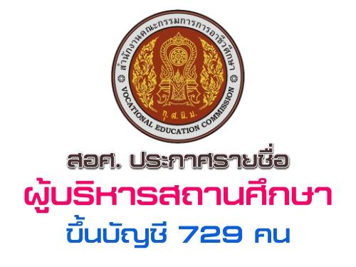 สอศ. ประกาศรายชื่อผู้บริหารสถานศึกษา ขึ้นบัญชี 729 คน