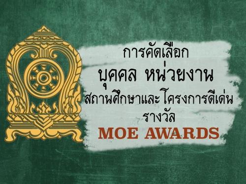 การคัดเลือกบุคคล หน่วยงาน สถานศึกษาและโครงการดีเด่น รางวัล MOE AWARDS