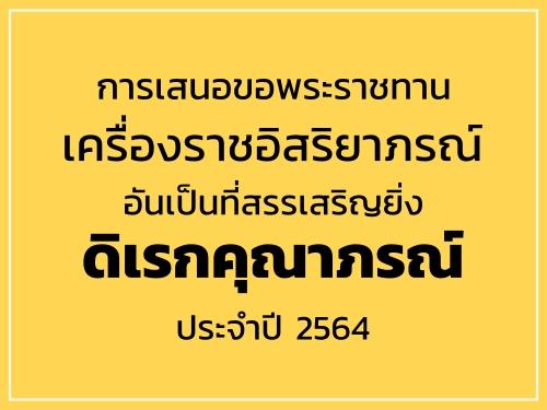 การเสนอขอพระราชทานเครื่องราชอิสริยาภรณ์ อันเป็นที่สรรเสริญยิ่งดิเรกคุณาภรณ์ ประจำปี 2564