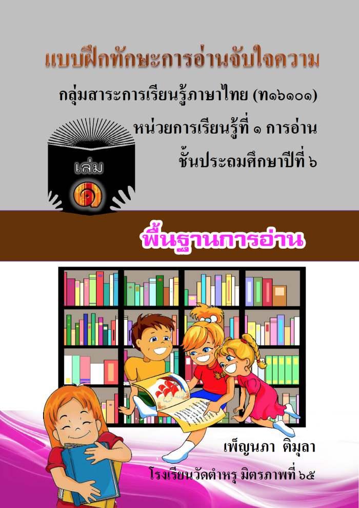 แบบฝึกทักษะการอ่านจับใจความ ภาษาไทย ป.6 ผลงานครูเพ็ญนภา ติมุลา
