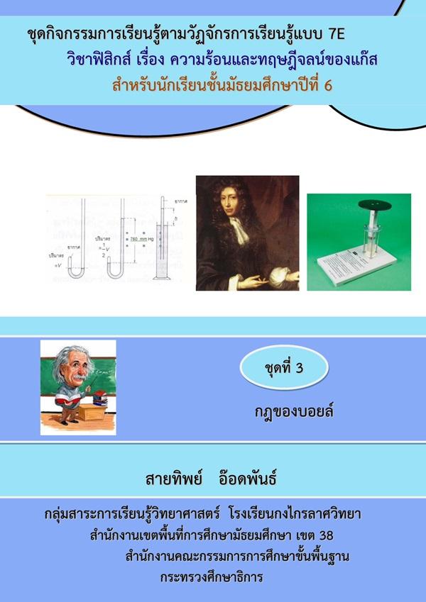 ชุดกิจกรรมการเรียนรู้ เรื่อง ความร้อนและทฤษฎีจลน์ของแก๊ส ม.6 ผลงานครูสายทิพย์ อ๊อดพันธ์