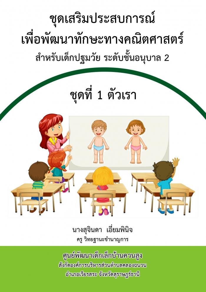 ชุดเสริมประสบการณ์เพื่อพัฒนาทักษะทางคณิตศาสตร์สาหรับเด็กปฐมวัย ระดับช้ันอนุบาล 2 ผลงานครูสุจินดา เอี่ยมพินิจ