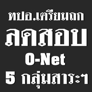 ทปอ.เตรียมถกลดสอบ O-Net เหลือ 5 กลุ่มสาระฯ 22 ก.พ.นี้