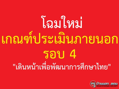 """โฉมใหม่เกณฑ์ประเมินภายนอกรอบ 4 """"เดินหน้าเพื่อพัฒนาการศึกษาไทย"""""""