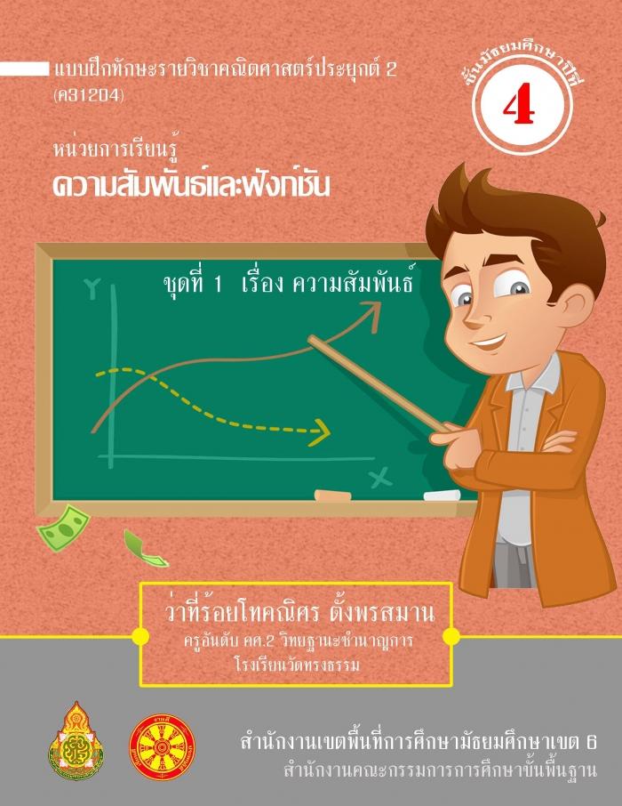 แบบฝึกทักษะรายวิชาคณิตศาสตร์ประยุกต์ 2 หน่วยการเรียนรู้ความสัมพันธ์และฟังก์ชัน ผลงานว่าที่ร้อยโทคณิศร  ตั้งพรสมาน