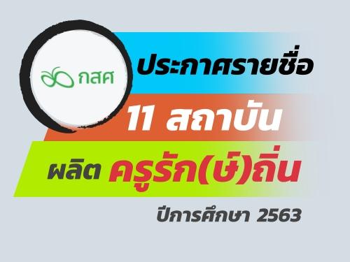 ประกาศรายชื่อ 11 สถาบัน ผลิตครูรัก(ษ์)ถิ่น ปีการศึกษา 2563