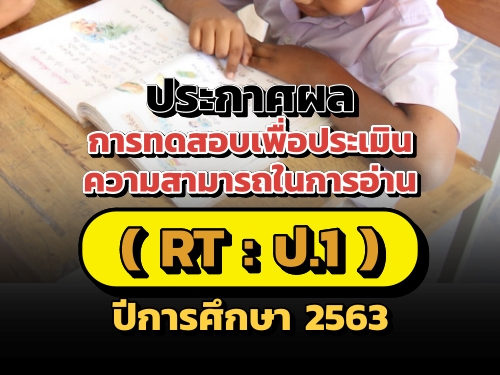 สพฐ.ประกาศผลสอบ RT ป.1 ปีการศึกษา 2563
