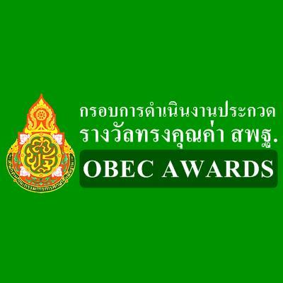 กรอบการดำเนินงานประกวดรางวัลทรงคุณค่า สพฐ. (OBEC AWARDS) ประจำปี 2556