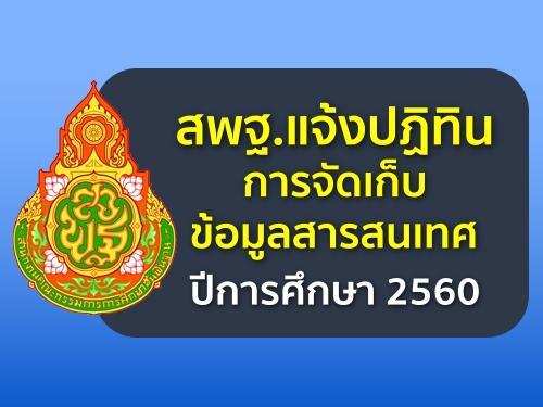 สพฐ.แจ้งปฏิทินการจัดเก็บข้อมูลสารสนเทศปีการศึกษา 2560