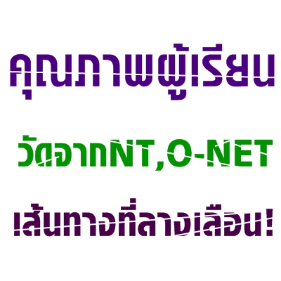 คุณภาพผู้เรียนวัดจาก NT-ONET เส้นทางที่ลางเลือน!