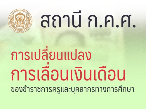 สถานี ก.ค.ศ.: การเปลี่ยนแปลงการเลื่อนเงินเดือนของข้าราชการครูและบุคลากรทางการศึกษา