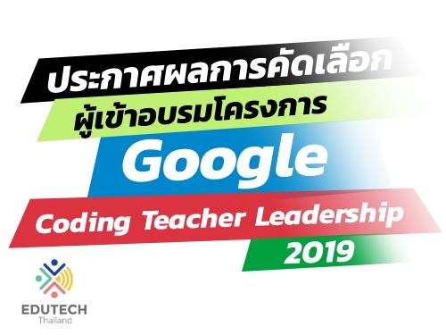 ประกาศผลการคัดเลือกผู้เข้าอบรมโครงการ Google Coding Teacher Leadership 2019