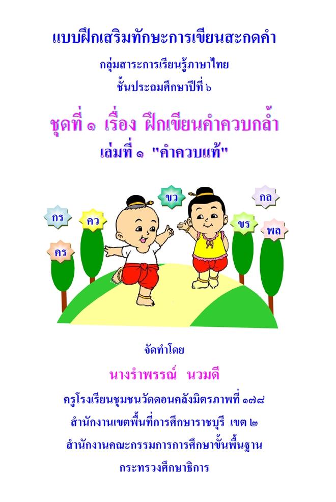 แบบฝึกเสริมทักษะการเขียนสะกดคำ วิชา ภาษาไทย ป.6 ผลงานครูรำพรรณ์  นวมดี