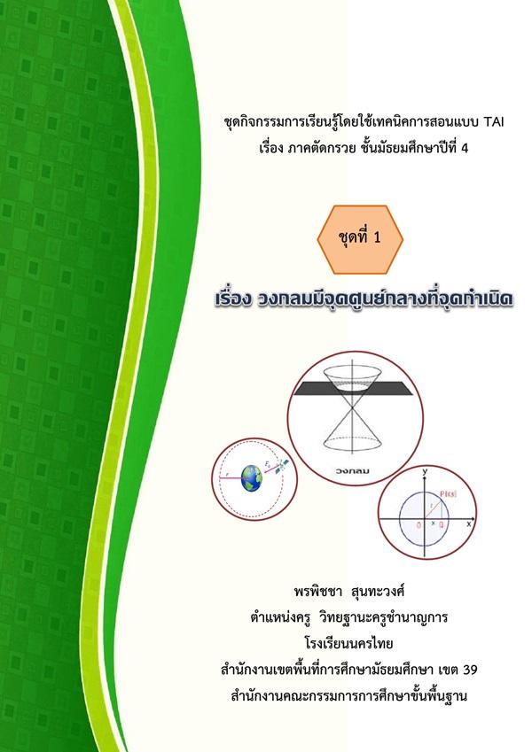 ชุดกิจกรรมการเรียนรู้โดยใช้เทคนิคการสอนแบบ TAI เรื่อง ภาคตัดกรวย ม.4 ผลงานครูพรพิชชา สุนทะวงศ์