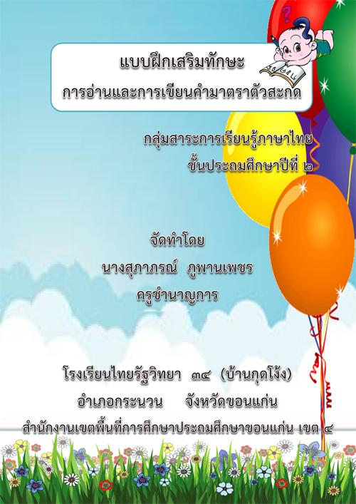 แบบฝึกเสริมทักษะการอ่านและการเขียนคำมาตราตัวสะกด กลุ่มสาระการเรียนรู้ ภาษาไทย ชั้นประถมศึกษาปีที่ 2 ผลงานครูสุภาภรณ์ ภูพานเพชร