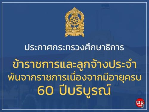 ประกาศกระทรวงศึกษาธิการ เรื่อง ข้าราชการและลูกจ้างประจำ พ้นจากราชการเนื่องจากมีอายุครบ 60 ปีบริบูรณ์