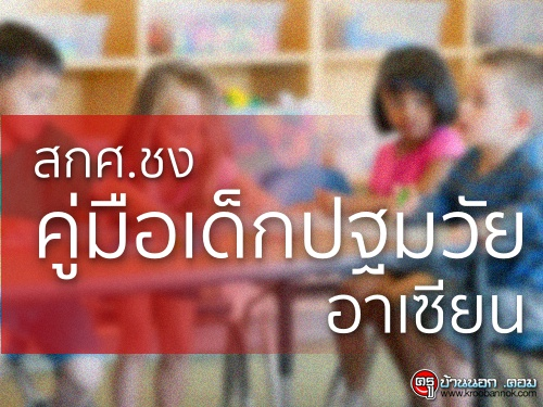 สกศ.ชงคู่มือเด็กปฐมวัยอาเซียน