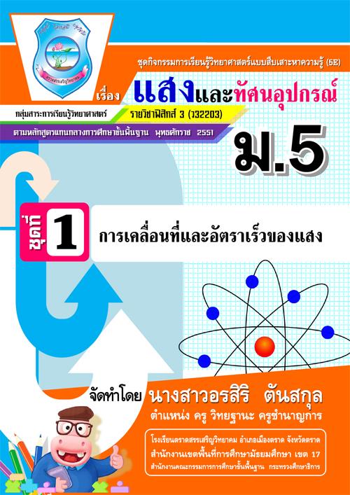 ชุดกิจกรรมการเรียนรู้วิทยาศาสตร์แบบสืบเสาะหาความรู้ (5E) เรื่องแสงและทัศนอุปกรณ์ ผลงานครูอรสิริ ตันสกุล