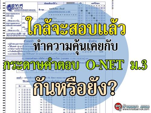 ใกล้จะสอบแล้ว ทำความคุ้นเคยกับกระดาษคำตอบ O-NET ม.3 กันหรือยัง?