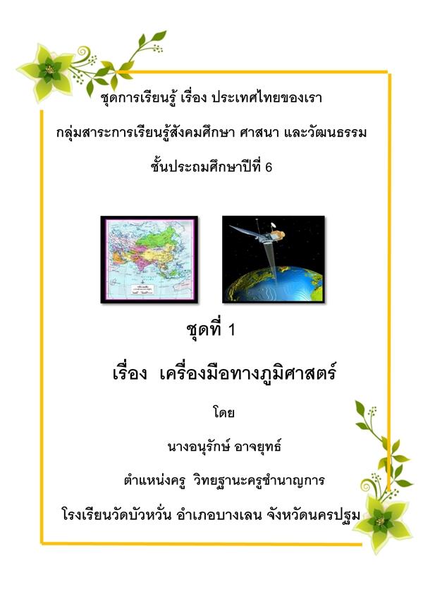 ชุดการเรียนรู้ ชั้น ป. 6 เรื่อง ประเทศไทยของเรา  ผลงานครูอนุรักษ์ อาจยุทธ์
