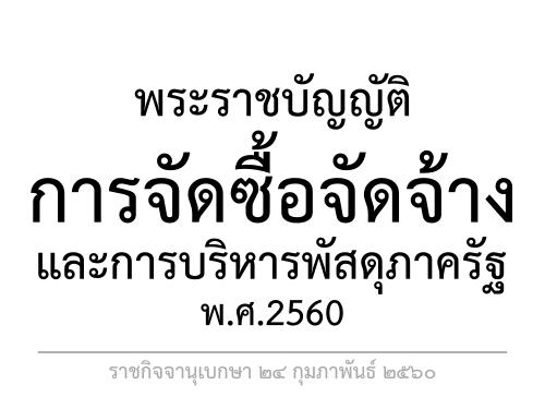 พระราชบัญญัติ การจัดซื้อจัดจ้างและการบริหารพัสดุภาครัฐ พ.ศ.2560