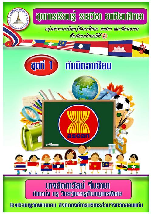 ชุดการเรียนรู้รายวิชา อาเซียนศึกษา ชุดการเรียนรู้ที่ 1 กำเนิดอาเซียน ผลงานครูลัดดาวัลย์ จิ่มอาษา
