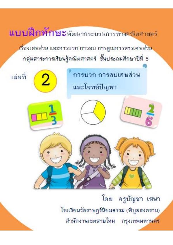 แบบฝึกทักษะพัฒนาทักษะกระบวนการทางคณิตศาสตร์ ป.5 ผลงานครูบัญชา เสนา