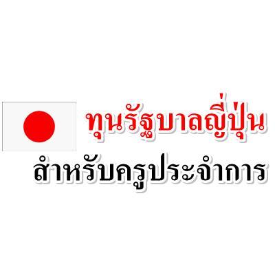 รัฐบาลญี่ปุ่นจัดสรรทุนสำหรับครูประจำการ ประจำปี 2557