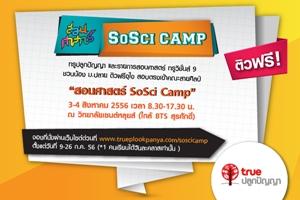 """ทรูปลูกปัญญา ติวฟรีจุใจ """"สอนศาสตร์ SoSci Camp"""""""