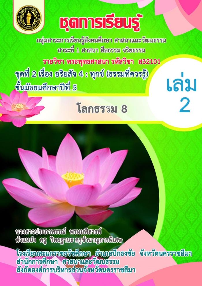 ชุดการเรียนรู้  เรื่อง หลักธรรมทางพระพุทธศาสนา ชุดที่ 2 เรื่อง อริยสัจ 4 : ทุกข์ (ธรรมที่ควรรู้) เล่ม 2 โลกธรรม 8 ผลงานครูประภาพรรณ์ พรหมพิสารท์