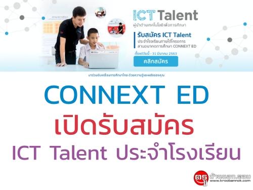 ด่วน! โครงการสานอนาคตการศึกษา CONNEXT ED เปิดรับสมัคร ICT Talent ประจำโรงเรียน