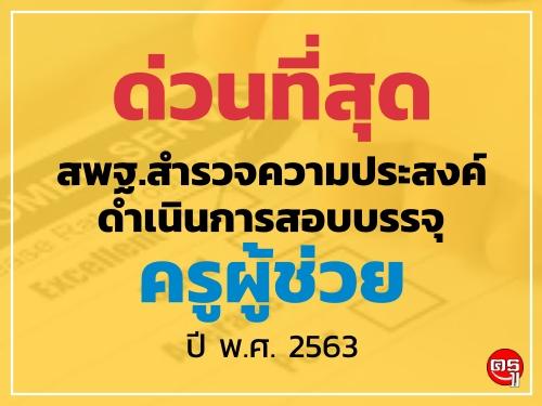 ด่วนที่สุด สพฐ.สำรวจความประสงค์ดำเนินการสอบแข่งขันฯ ตำแหน่งครูผู้ช่วย สังกัด สพฐ. ปี พ.ศ. 2563