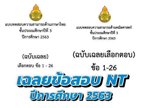 เฉลยข้อสอบ NT ป.3 ปีการศึกษา 2563