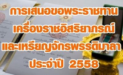 การเสนอขอพระราชทานเครื่องราชอิสริยาภรณ์และเหรียญจักรพรรดิมาลา ประจำปี 2558