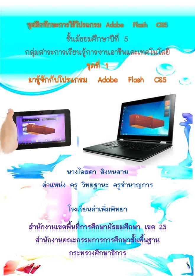 ชุดฝึกทักษะการใช้โปรแกรม Adobe Flash CS5 ผลงานครูไอลดา สิงหนสาย