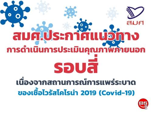 สมศ.ประกาศแนวทางการดำเนินการประเมินคุณภาพภายนอกรอบสี่  เนื่องจากสถานการณ์การแพร่ระบาดของเชื้อไวรัสโคโรน่า 2019 (Covid-19)