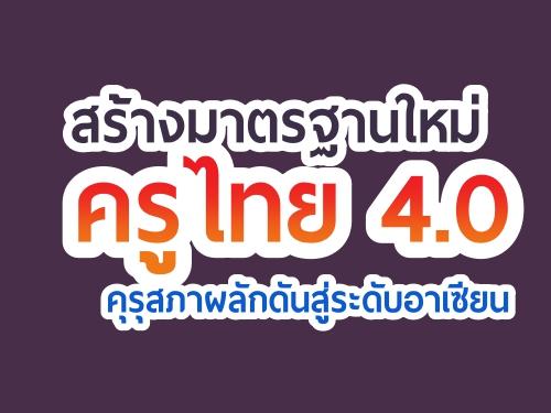 สร้างมาตรฐานใหม่ครูไทย 4.0 คุรุสภาผลักดันสู่ระดับอาเซียน