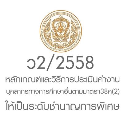 ว2/2558 หลักเกณฑ์และวิธีการประเมินค่างาน บุคลากรฯ38ค(2) ตน.ประเภทวิชาการ ให้เป็นระดับชำนาญการพิเศษ