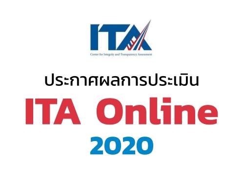 ประกาศผลการประเมิน ITA Online 2020