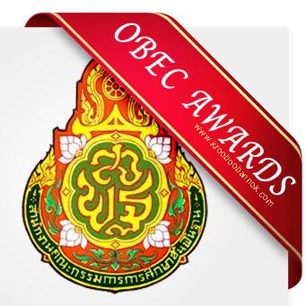 ประกาศผลการประกวดรางวัลหน่วยงานและผู้รับรางวัลทรงคุณค่า สพฐ. (OBEC AWARDS)