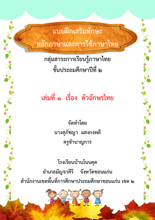 แบบฝึกเสริมทักษะหลักภาษาและการใช้ภาษาไทย กลุ่มสาระการเรียนรู้ภาษาไทย ชั้นประถมศึกษาปีที่ 2 ผลงานครูสุภัชญา แสงกงพลี